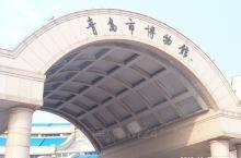 青岛市博物馆位于青岛市崂山区梅岭路27号,建馆于1965年,是国家一级博物馆、全国古籍重点保护单位、