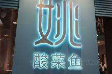 【姚酸菜鱼】是一家把Tiffany蓝和酸菜鱼融合到极致的特色餐饮店。 位于SM二期红宝石4楼的老店深