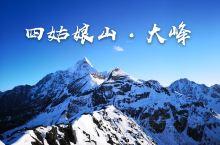四姑娘山|登顶大峰,来挑战你人生的第一个5000m雪山吧!  说到5000m时,你会想到什么? 你有