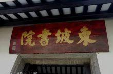 海南儋州…东坡书院