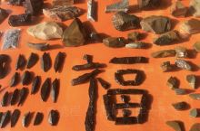 吐鲁番的泥石