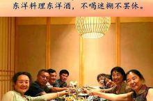 一群学友在葫芦岛,享受正宗的日本东阳料理。