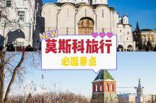 克里姆林宫,莫斯科旅行绝对值回票价的景点!  在莫斯科旅行,克里姆林宫是排除万难也要参观的景点,必