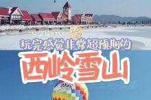 #成都周末好去处 一天玩转西岭雪山的秘密玩雪攻略#  景点: 西岭雪山  详细地址: 四川省成都市大
