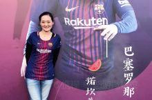 巴塞罗那必打卡——诺坎普球场       第一次来西班牙旅行,一定要到巴塞罗那,而作为一个资深女伪球