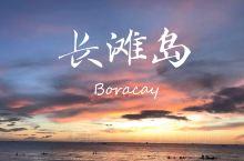 长滩岛 长滩岛的傍晚真的很美   菲律宾长滩岛是许多的人的蜜月梦幻之地 拥有全世界最浪漫的白沙滩 热