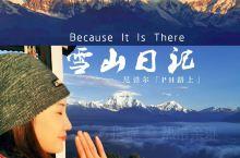 尼泊尔布恩山徒步,遇见自己的过程 为什么徒步,徒步是一个人朝圣的过程,这个圣是你自己。 一定有些风景