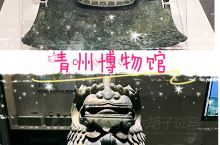 青州博物馆是全国唯一的一级县级博物馆[强] 占地40亩 建筑面积一万多平米  收藏各种文物高达2万余