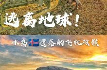 """逃离地球 冰岛遗落的飞机残骸 大片随手出 那段关于""""遗落""""的飞机残骸的回忆: 1973年11月24日"""