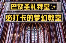 圣礼拜堂|全巴黎必打卡的最美梦幻教堂   圣礼拜堂  西岱岛  巴黎·法兰西岛大区  法国·欧洲