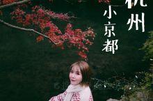 杭州小京都|最美的深秋初冬在九溪烟树 杭州最美的地方其实不是西湖,而是九溪烟树,尤其是夏日的小溪和秋