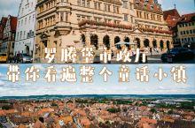 罗腾堡市政厅—俯瞰小镇的绝佳视角  罗腾堡的市政厅是小镇的中心地带,沿着市政厅前那条热闹的路笔直往前