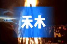《班超出塞》新疆禾木:烈火就着雪夜,肆意挥洒着热情和奔放~