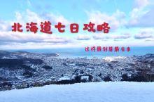 北海道7日游玩攻略  心心念念了好久去北海道,终于在今天满足了,真的像童话王国,分分钟排除赞爆朋友圈