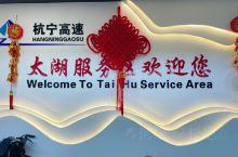 赴南京走G25沈海高速公路经过浙江长兴境内的太湖服务区,随后十公里左右又经过另一个太湖服务区,只不过