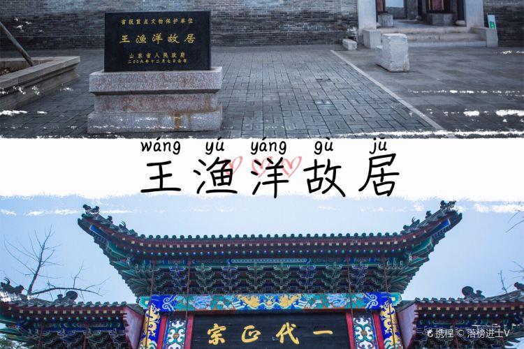 Wang Yuyang Memorial Hall4
