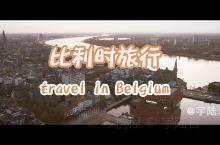 比利时 疫情结束后最想去的旅行目的地:还记得上学时追过的《丁丁历险记》吗?这部漫画不仅丰富了课余生活