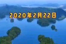 千岛湖景区2月22日恢复开放。 全球游客于2020年2月22日-2020年2月29日游览千岛湖景区享