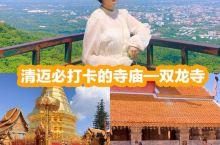 泰国| 清迈必去寺庙之双龙寺  去年6月份我和家人去了泰国,特意去寺庙还愿的,所以这次我给大家介绍的