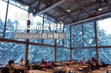 北海道Tomamu度假村Niniupuri森林餐厅 餐厅藏身于茂密的森林里,与森林融为一体, 巨大的