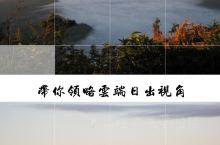带你领略云端绝美日出,亲临活火山‖东爪哇-泗水 疫情期间不外出,翻看照片,给了自己一把回忆大门的钥匙