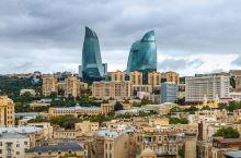 阿塞拜疆的首都巴库,是世界上海拔最低的首都。