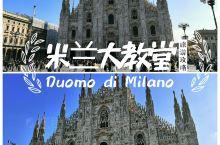 米兰【米兰大教堂保姆级攻略】 -  米兰大教堂  (Duomo di Milano), 意大利·欧洲