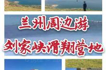 来兰州周边游玩,绝对不能错过的拍照圣地! 刘家峡滑翔基地,俯瞰山下景色一绝,拍照分分钟做壁纸…而且还