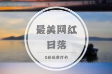 深圳|带你0元看最美网红日落打卡地      小南山全天开放 小南山的观赏台是一个不可错过的观赏