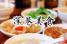 广州沙面西关老字号美食之——吴财记面家!  老广的味道!这一次是带着采风的任务来探访广州老字号美食之