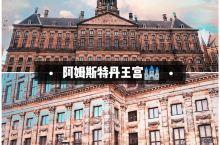 """""""木桩上的宫殿""""——阿姆斯特丹王宫  阿姆斯特丹王宫,是荷兰王国的四座王宫之一,是古典主义巴洛克式的"""