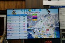田泽湖滑雪场
