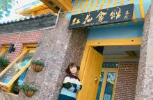 打卡丽江红花会馆客栈 我们去丽江吧  传说在彩云之南 有一个与世无争的地方 ,远离喧闹和繁华 ,可以