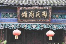 """黔西南旅行第二站,晴隆古城,当地人多称它为安南古城,是因为在古代它就叫安南,后来因为发电报""""安南""""也"""