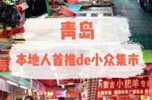 青岛旅游|本地人首推的小众集市,市井与烟火气并存!  青岛最被外地人熟知的应该是网红【黄岛路市场】