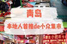 青岛旅游|本地人首推的小众集市,市井与烟火气并存!  青岛最被外地人熟知的应该是网红【黄岛路市场】,