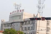 红十字医院