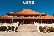 南半球最大的寺庙-南天寺  西方人信仰基督,教堂随处可见,佛家庙宇还真不多见,南天寺Nav ten