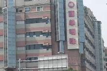 武安的北京