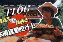 Vlog | 来西安一定要来吃宫廷菜,宫廷御宴,大快朵颐,品味【御膳苑】的秦唐美食。  餐厅主打的是
