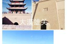 天下第一雄关嘉峪关,单看嘉峪关关城的城楼并不觉得比山海关的雄伟,马道也窄一些,但是在大漠孤烟与祁连雪
