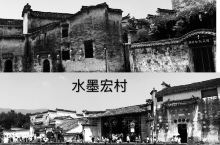 水墨宏村-徽州古韵