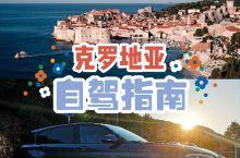 克罗地亚自驾指南(租车、停车和罚款)  【租车相关问题】 租车公司:我们选择的是SIXT,因为攻略都