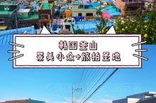 【韩国釜山,找个周末就能去的旅拍圣地】  甘川文化村  去釜山一定要去的地方,号称釜山的圣托里尼,和