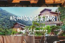 """杭州临安最美民宿,山林里日式庭院风格  民宿遵循《诚子书》里""""静以修身""""的原则,所谓三渡,指""""渡身"""""""