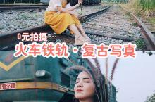 南宁旅游|0元拍·火车铁轨文艺写真 一直对铁轨情有独钟,发现 南宁市江南公园有一个铁路遗址,老铁路一