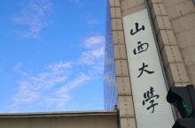 山西大学  有许多著名高校不仅是当地的高等学府,也是其所在城市的知名景点,比如武汉大学、厦门大学。如