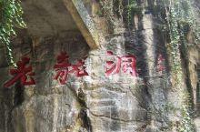 老龙洞,是一个距重庆主城区最近的天然溶洞。洞内暗河水流不时发出呼啸之声,传说是被困于此的老龙在咆哮,