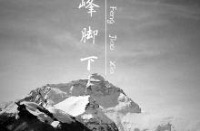 自驾珠峰大本营行程保姆攻略,不收藏会后悔之手机拍照党珠珠峰   概况  这座山是这辈子总会来的。