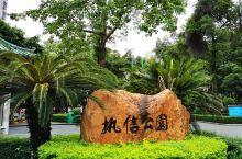 虎门执信公园位于广东省东莞市虎门镇海军医院边,为了纪念朱执信,抗日名将蒋光鼐在虎门人民南路建立朱执信